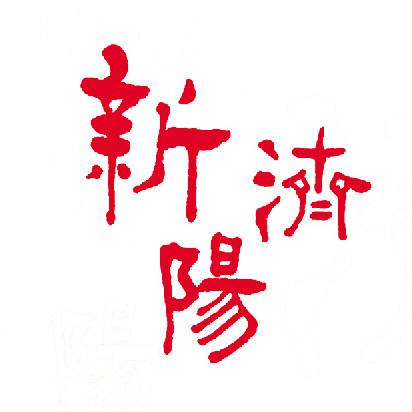 古诗句字体设计