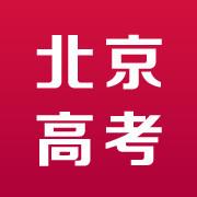 獨家分析:北京考生最關心的5大語言類高校!