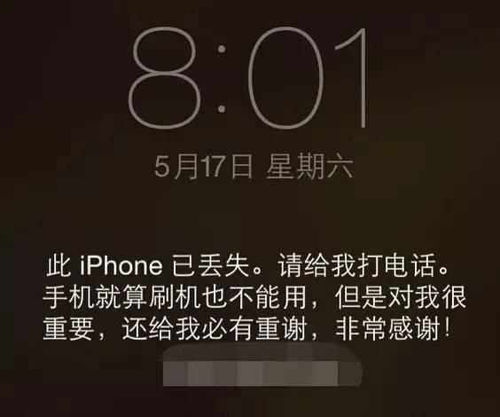 即便是不法分子将这部手机重新当苹果卖,买这部手机的人只要一刷机,就手机新机里面有个英文游戏叫啥图片