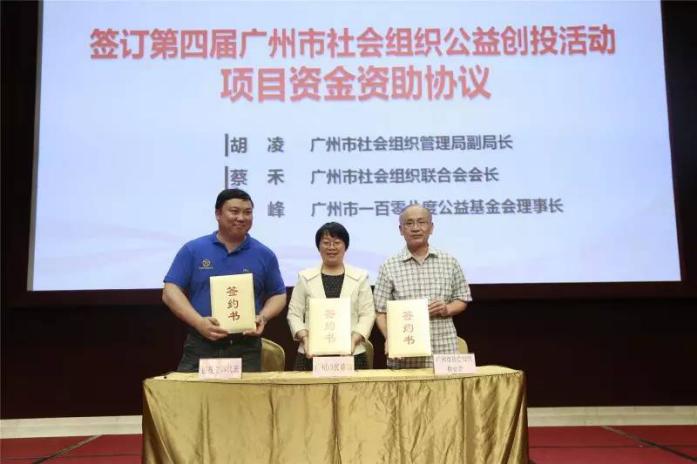 108度公益基金会获得广州市社会组织公益创投资助20万元