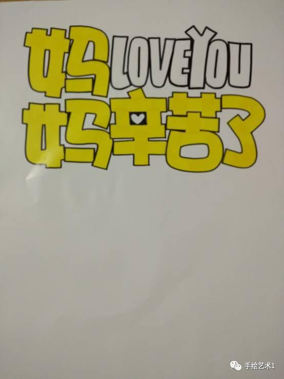 【手绘pop教程】母亲节,我们送给妈妈的礼物海报