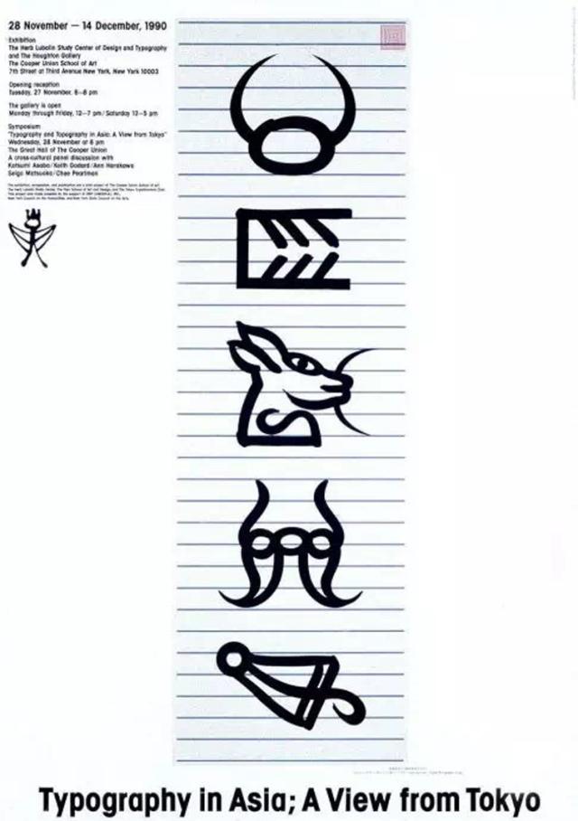 文字和夹杂书法笔画的电脑字体.-文字里住着宇宙乾坤 Tokyo TDC