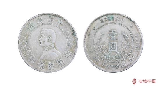 浩汉国际:银元珍品  孙中山开国纪念币
