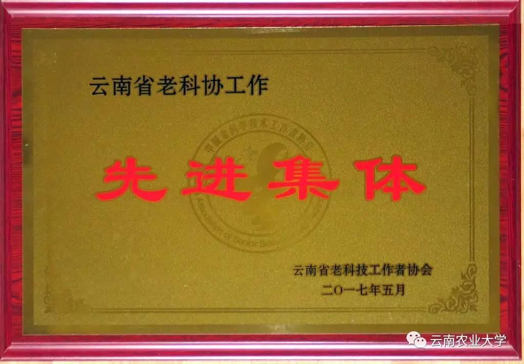 云南农业大学老科协及协会的22名会员获省老科协表彰