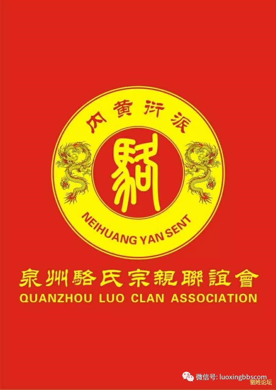 泉州骆氏宗亲联谊会决定编修骆氏必腾公裔族谱图片