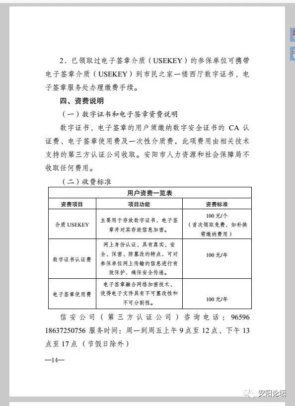 【通知】安阳2017年度社会保险缴费基数网上申报