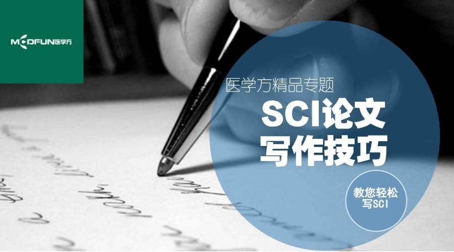 【医学方】sci写作技巧专题图片