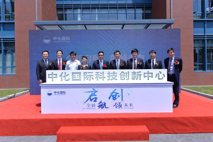 淮南中化国际�_中化国际科创中心揭牌