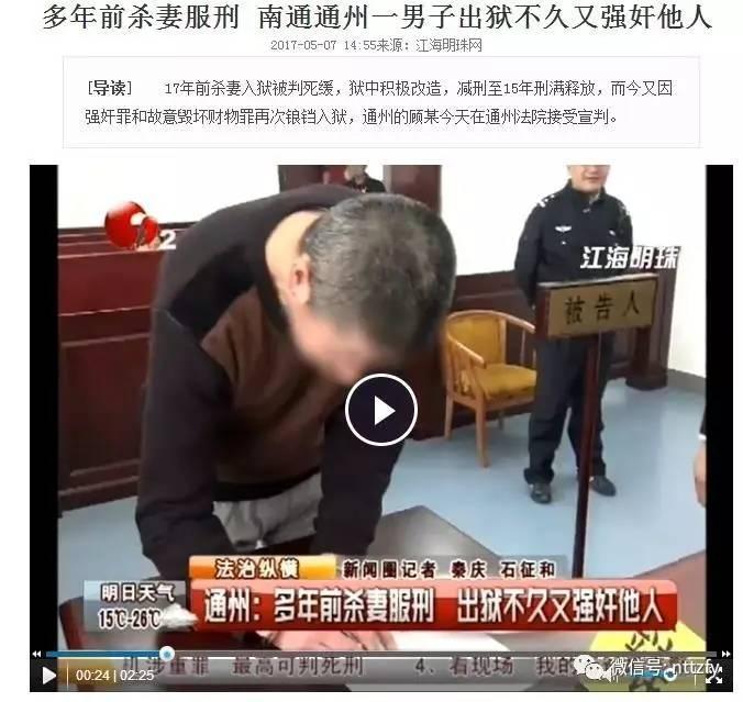 多年前杀妻服刑 南通通州一男子出狱不久又强奸他人
