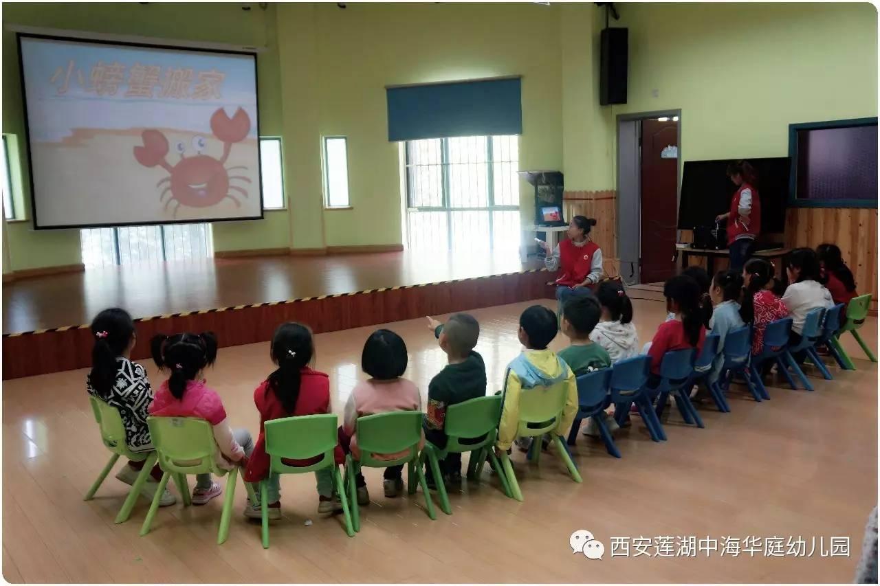 《盒子里的秘密》 04 大班语言活动《小螃蟹搬家》 05 大班数学活动