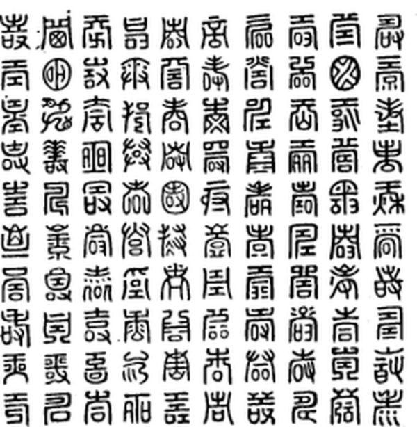 古代笔画最多的三个字,最后一个看了都眼花