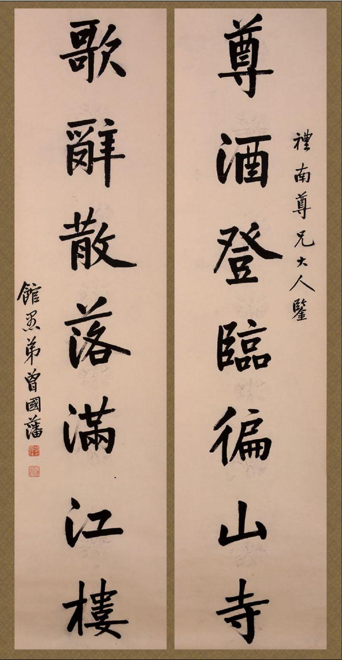 曾国藩书法作品受追捧 价格层层递增图片