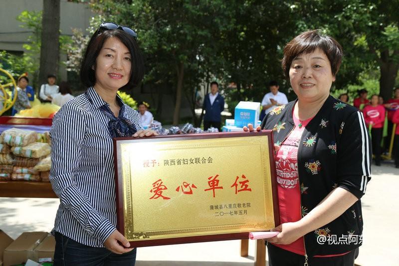 陕西省妇联携手唐都花园社区为蒲城八里庄敬老院献爱心 - 视点阿东 - 视点阿东