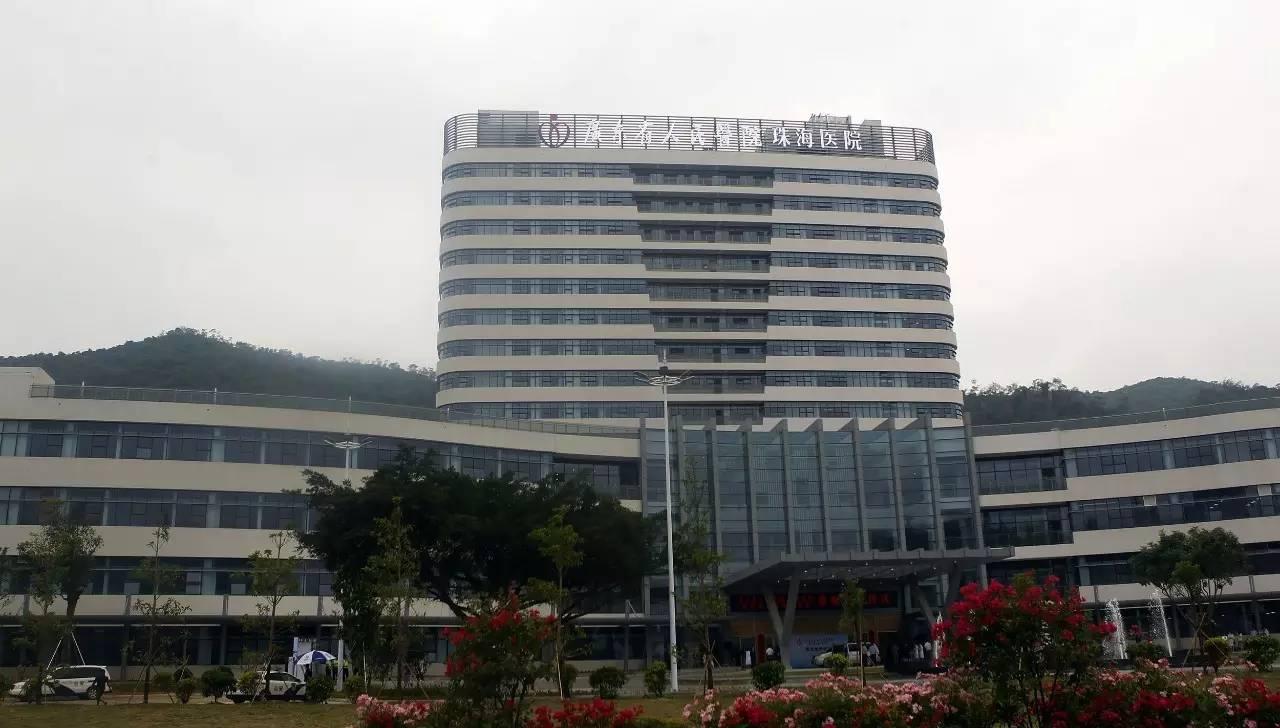 广东省人民医院金湾医院