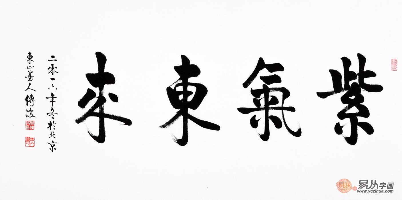 么样的当代名家字画更具收藏价值 名家李传波书法系列