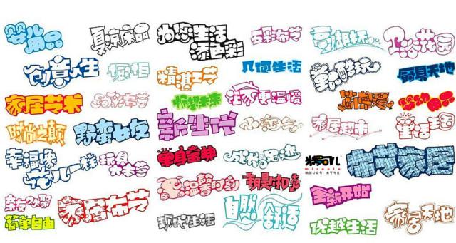 美术字体设计珍珠图片