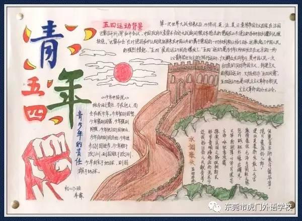 """""""弘扬五四精神 展现青春风采"""" 手抄报大赛"""