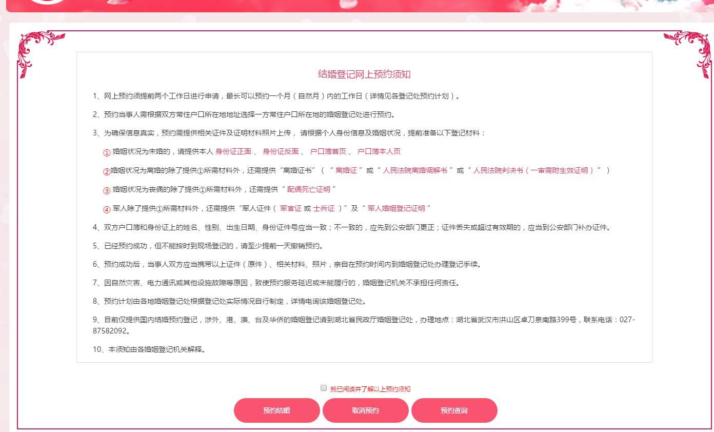 江苏省婚姻登记网上预约