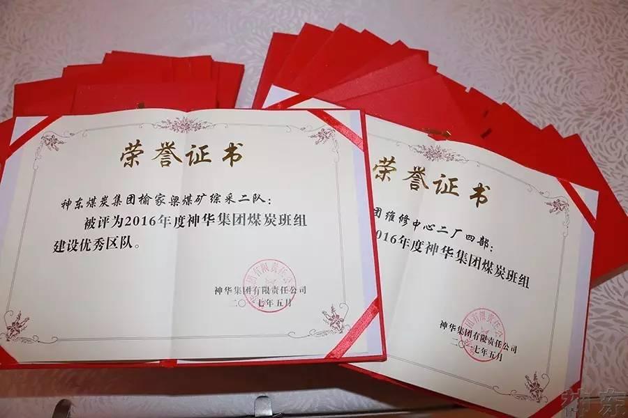 军事 正文  2016年神华集团公司班组建设优秀组织单位 神东煤炭集团