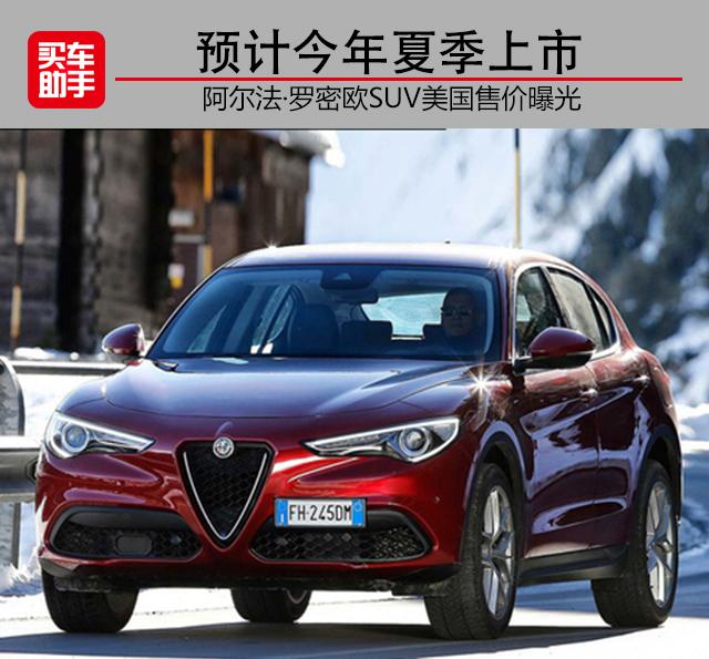 预计今年夏季上市,阿尔法・罗密欧SUV美国售价曝