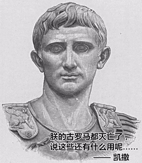 生活越来越好 古罗马人却越来越走向灭亡