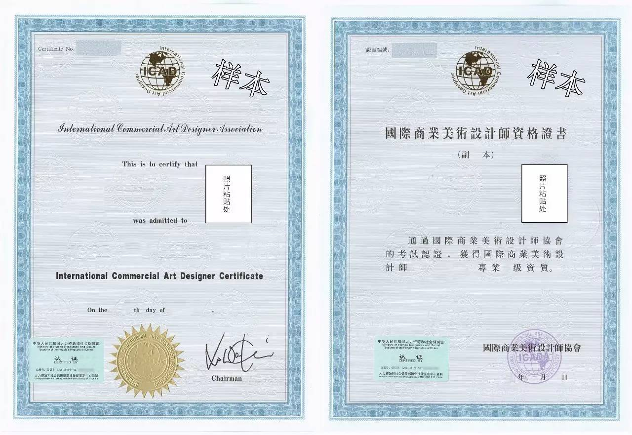 资格�y.i_[ 最新特权 ] 国家人社部及国际认可职业资格认证- icad国际商业美术