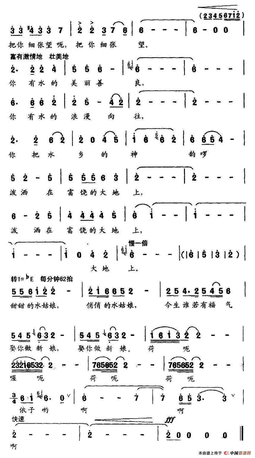 雷佳国泰民安歌谱