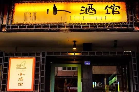 成都玉林路小酒馆图片