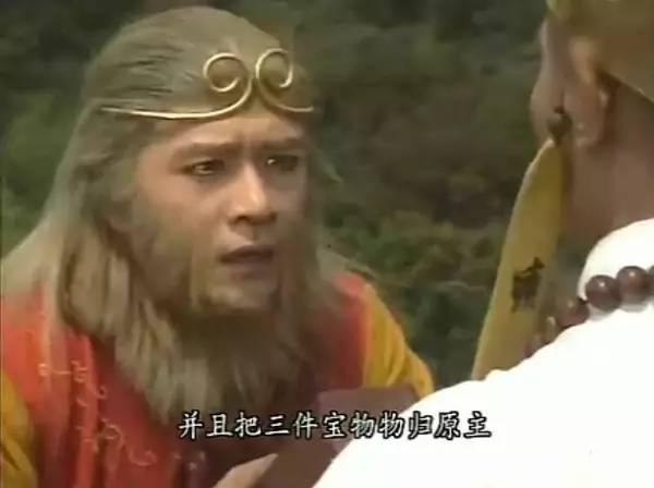 《齐天大圣孙悟空》(台)