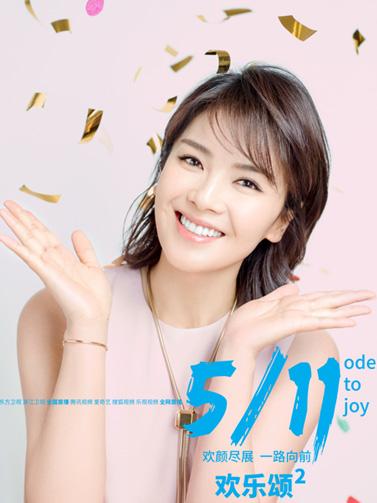FIONACHEN斐娜晨与你扒一扒《欢乐颂2》五美Chic Style!