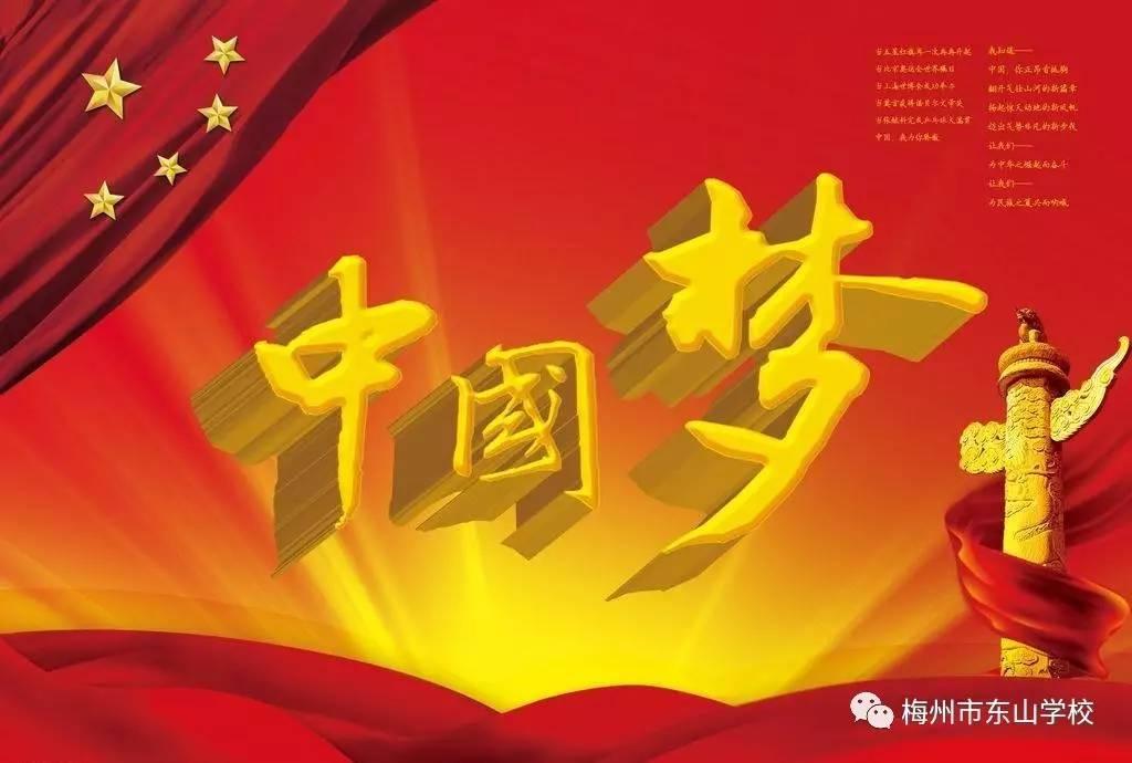 """共筑中国梦""""大型爱党爱国励志讲座"""