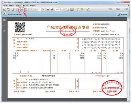 运输增值发票_普通发票和增值税发票的区别_开具普通增值税票条件