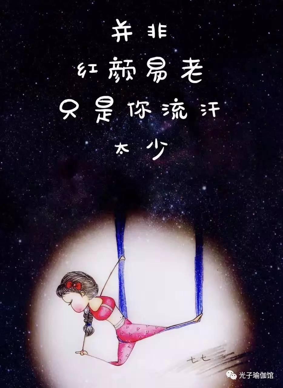 明星阵容:空中培训 〔七七原创手绘瑜伽小人〕线下课程