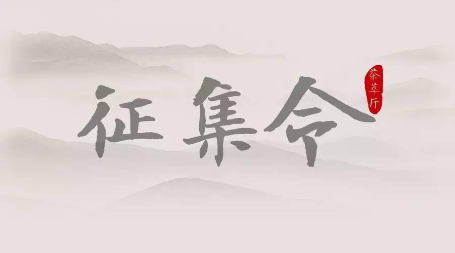 世间急促的脚步 在半圆 遇见时光沉淀的美 ( 以下为图文) 中国茶叶图片