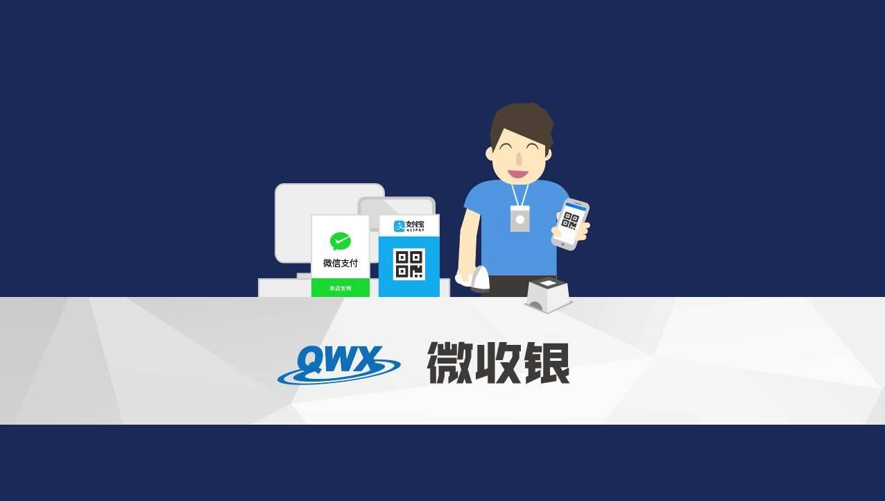 科技 正文  现在是移动互联网时代 买杯冷饮都可使用微信或支付宝