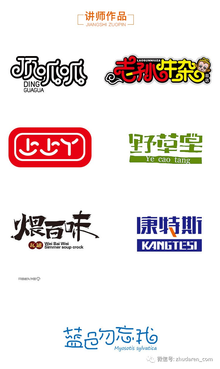 qm字logo-程字体设计包装标志平面设计VI视频教程全