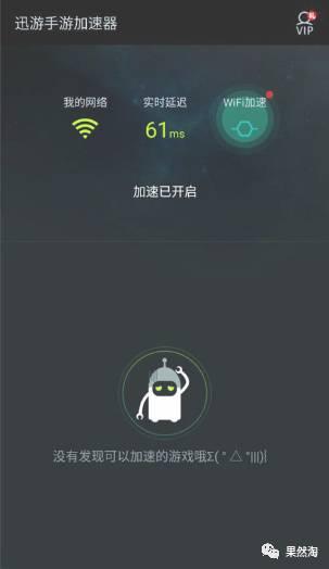 此版本为vip版,直接安卓即可使用,享受vip加速待遇 天行vpn加速器