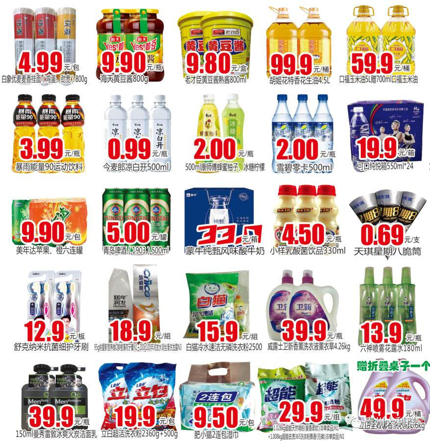 【大利群超市资讯】感恩母亲节 超市特惠购