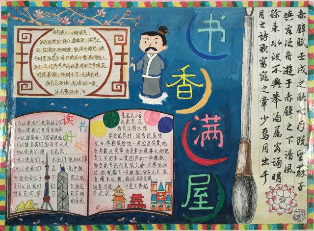 构思精巧,图文并茂的手抄报,充分展示了同学们在读书中的收获,锻炼了