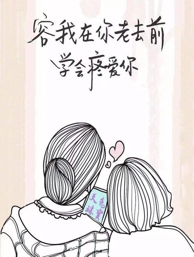 母亲节,大胆说出你的爱