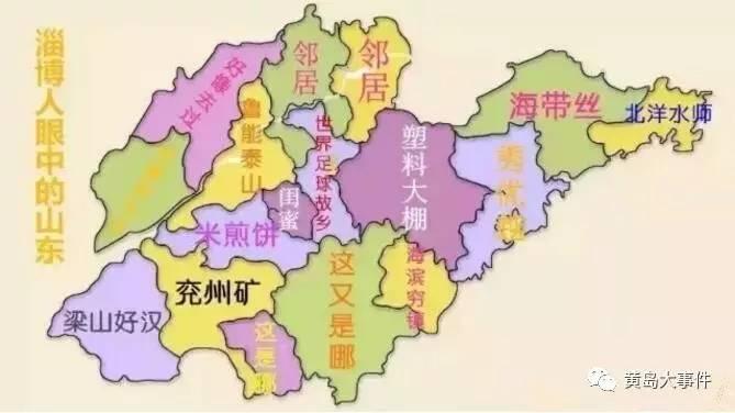 山东各市人眼中的山东地图!朋友圈都吵翻了!我大