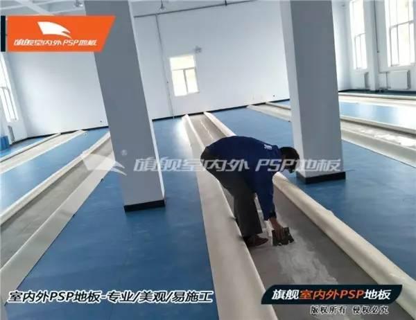 厂篮球场室内外PSP地板项目竣工