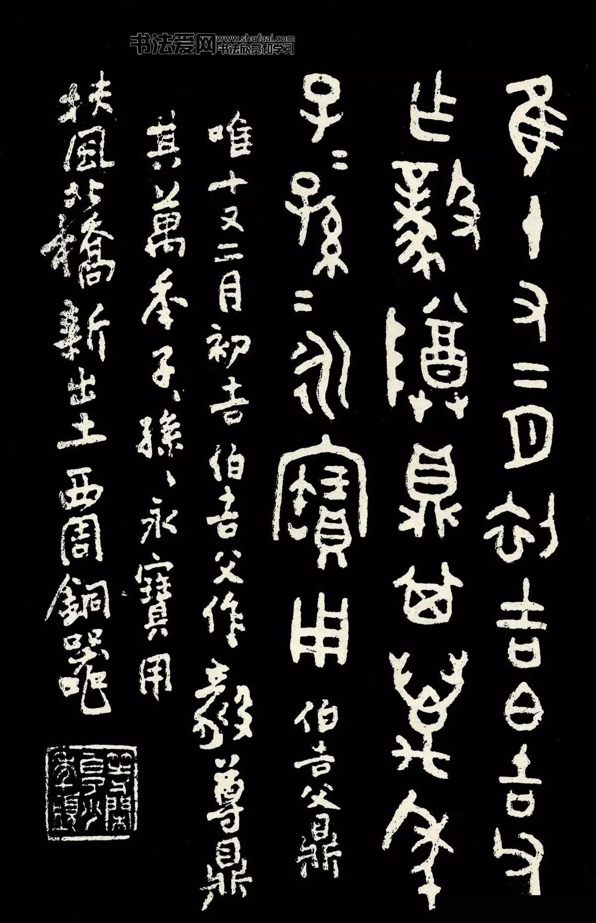 朱复戡《大篆范本》图片