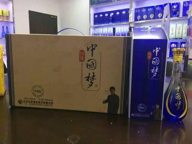 洋河洋府酒业中国梦系