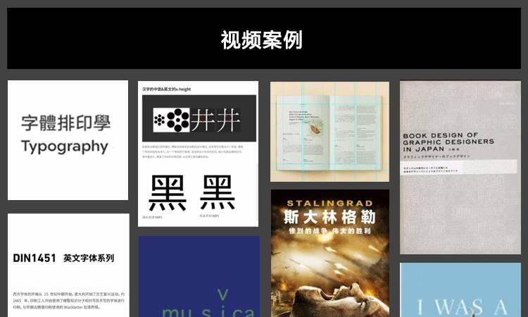 海报设计刘痕版式设计视频教程平面排版板式素材ps ai cdr设计师图片