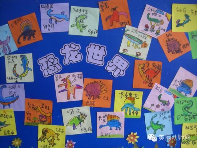 孩子眼中的恐龙世界-幼儿园恐龙主题墙设计分享