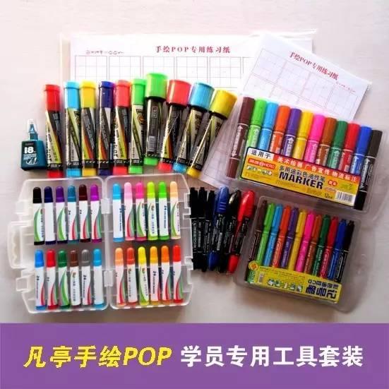 手绘pop海报分享-oppoa57