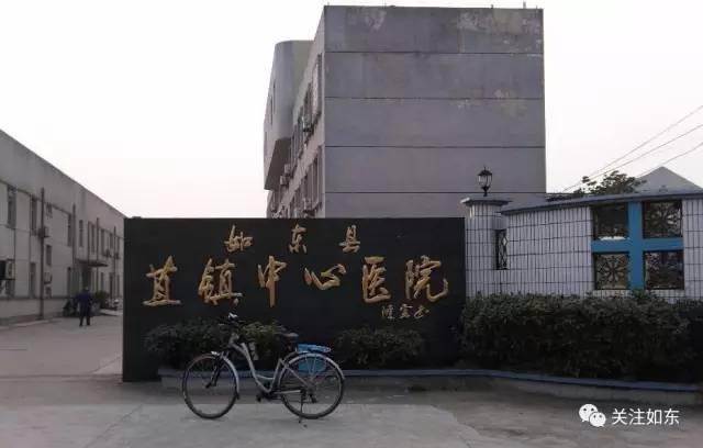 【历史记忆】如东人院某医生曝光如东曾有的54个乡镇医院,栟茶的亮啦!