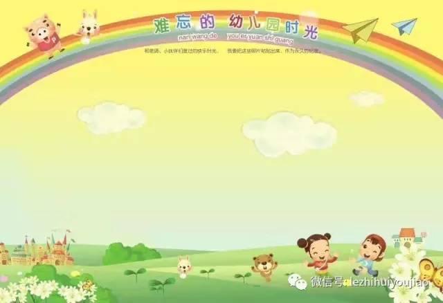 教育 正文  中国首部绘本毕业纪念册内容(定价39.