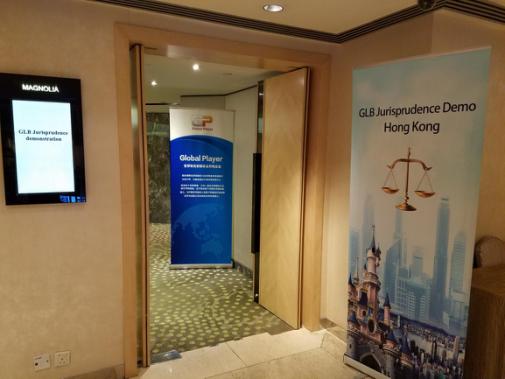 GLB香港法理论证会成功举行